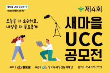 [청도군/청도우리정신문화재단] 제4회 새마을ucc공모전