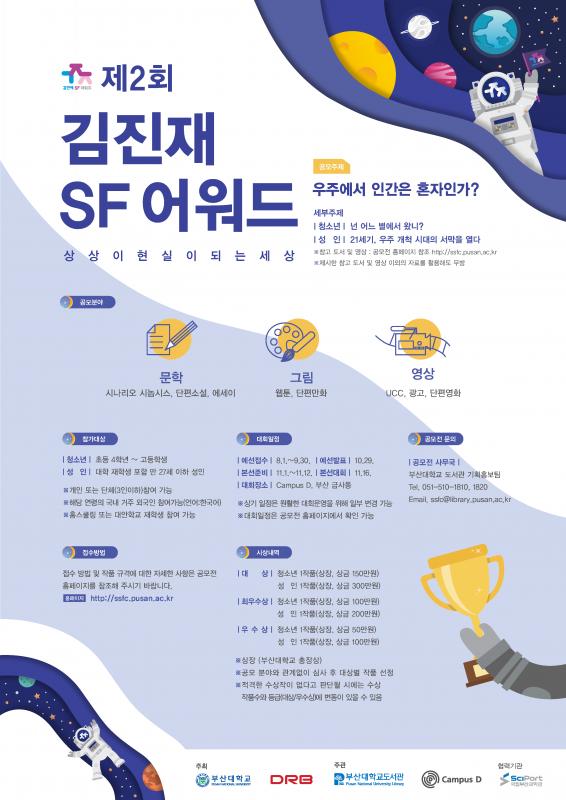 2019년도 『제2회 김진재 SF 어워드』 공모전(총 상금 900만원)