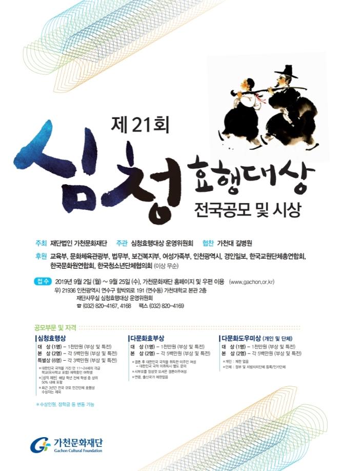 제21회 심청효행대상 전국공모