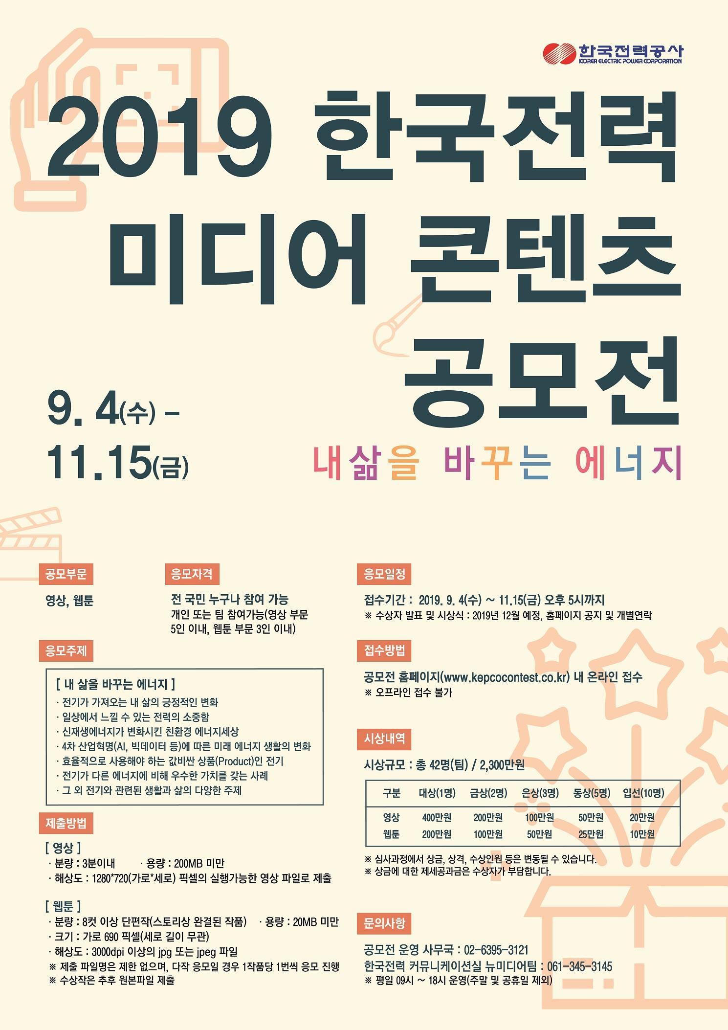 2019 한국전력 미디어 콘텐츠 공모전
