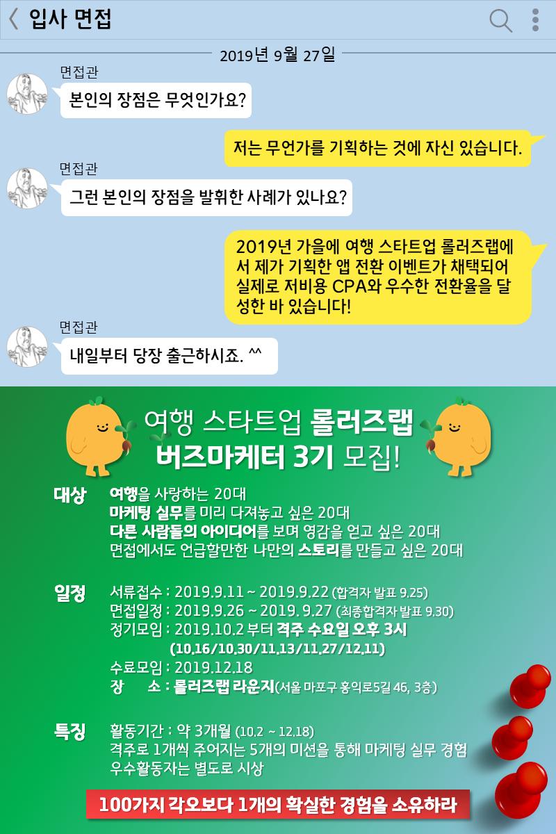 [롤러즈랩] 롤링포테이토 버즈마케터 3기 모집(~9.22)
