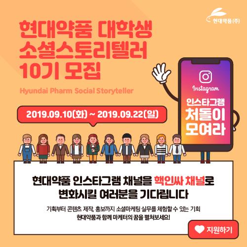 현대약품 대학생 소셜스토리텔러 10기 모집
