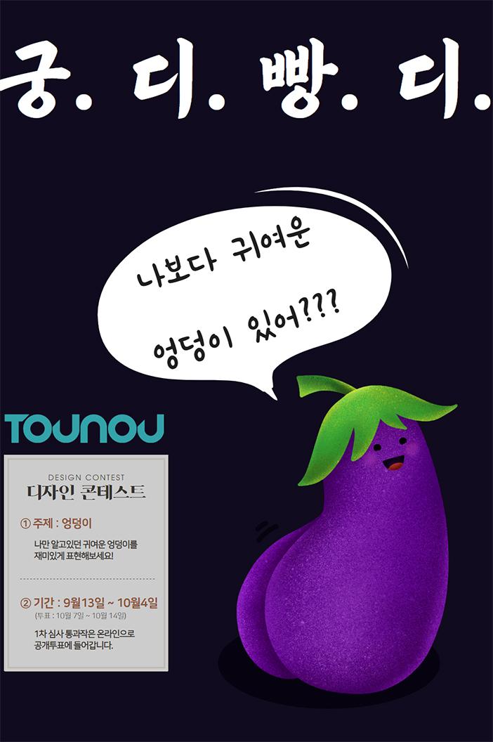 뚜주르누보 엉덩이 디자인 콘테스트!