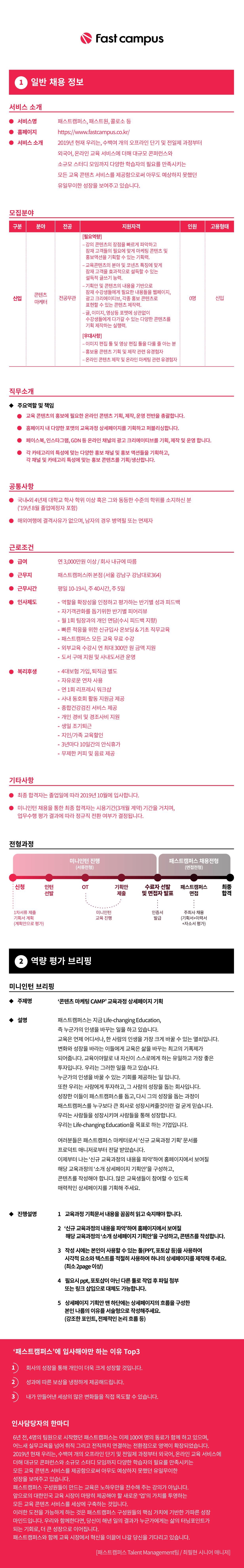 [패스트캠퍼스] 2주만에 경험하는 콘텐츠 마케팅 실무!!(~9/17)