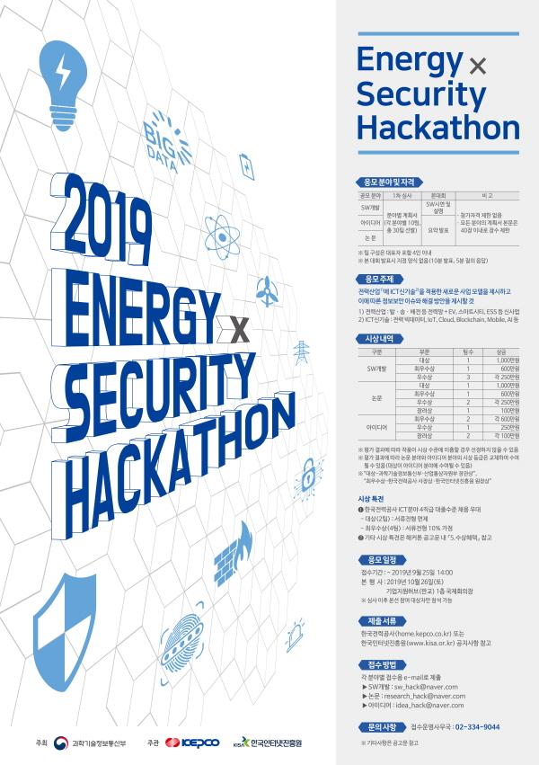 Energy × Security Hackathon