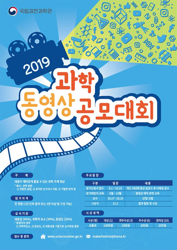 2019 과학동영상 공모대회