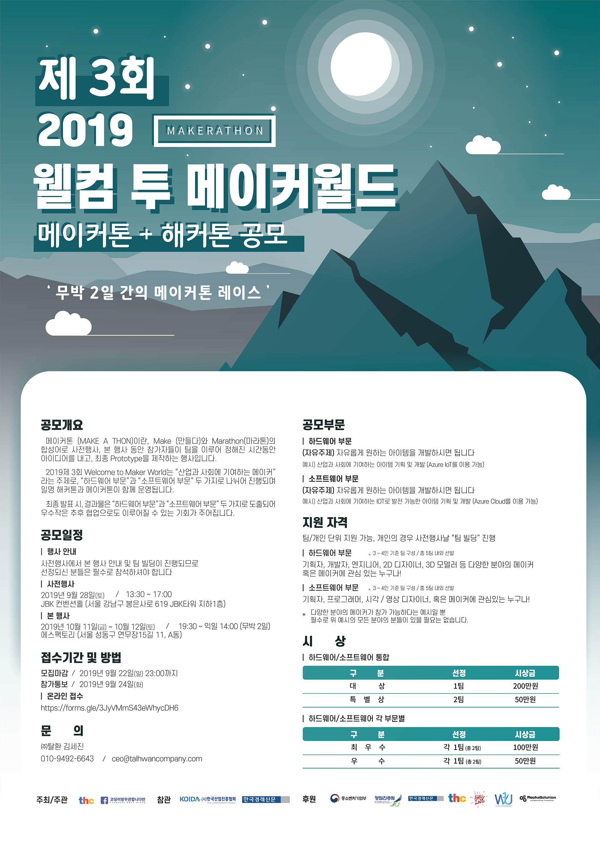 제3회 웰컴 투 메이커월드(메이커톤+해커톤)