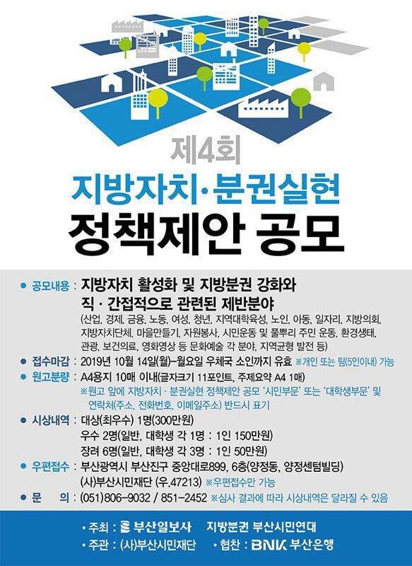 제 4회 지방자치/분권실현 정책제안 공모