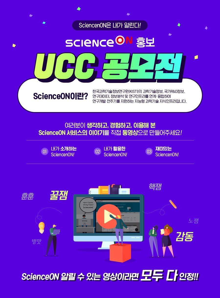 """""""Science ON은 내가 알린다!"""" ScienceON  홍보 UCC 공모전(~10월 16일까지"""