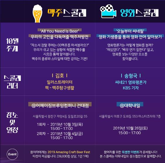 [오늘스콜레] 20대를 위한 여가학교 - 맥주 * 영화 무료 강연 참여자 모집!(~9/26)