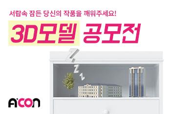 ACON3D 2019 3D모델 공모전