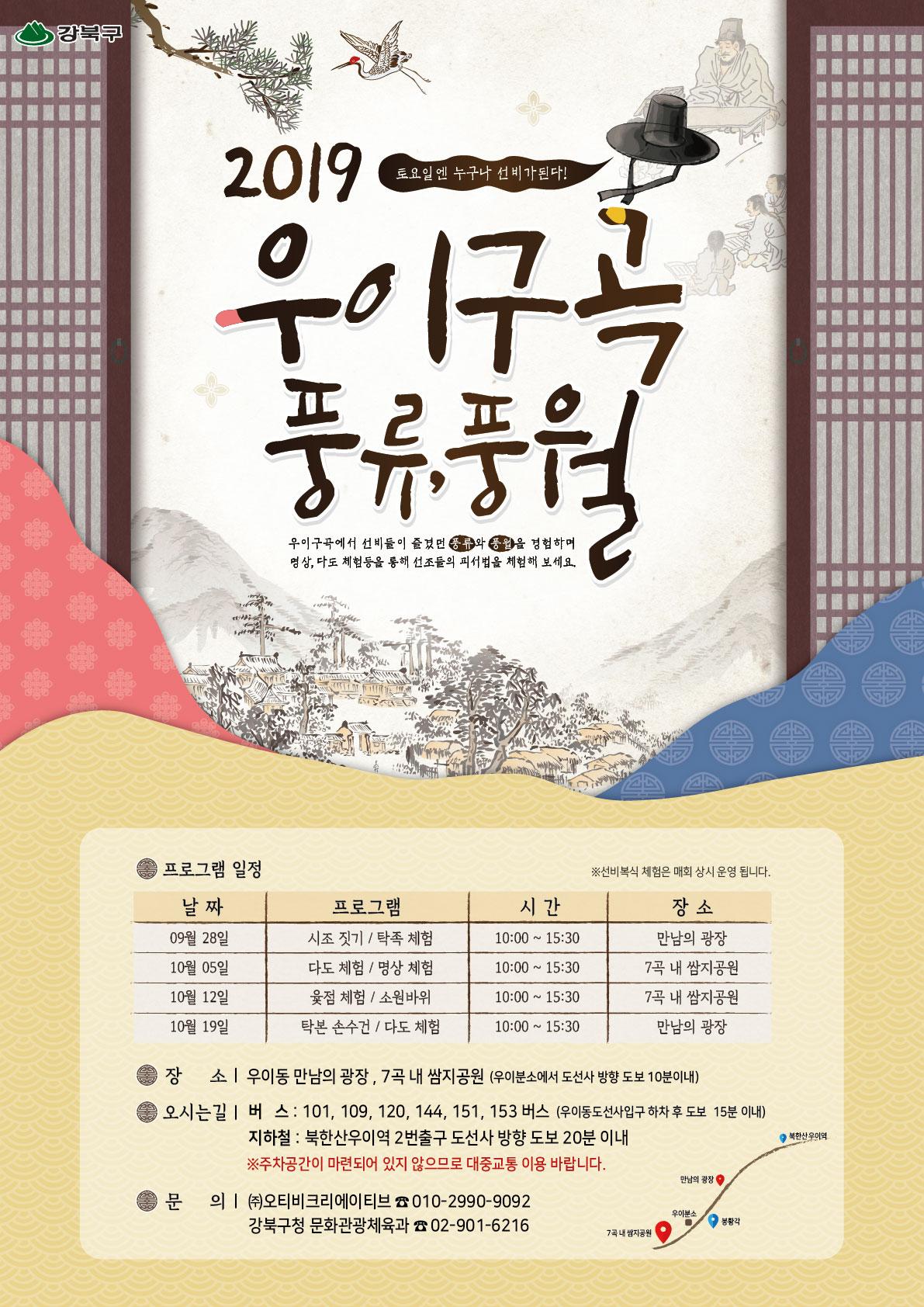 2019 우이구곡 풍류,풍월을 소개합니다^^