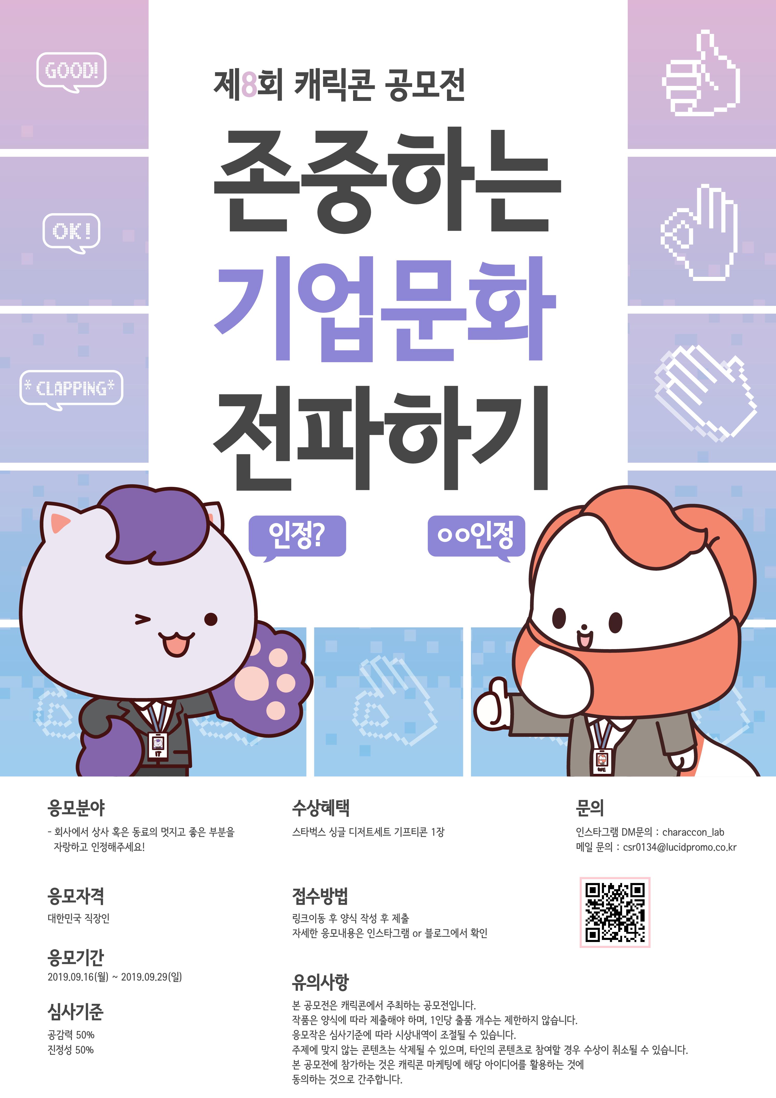 [캐릭콘] 제 9회 캐릭콘 공모전 - 인정문화 캠페인 시즌 2