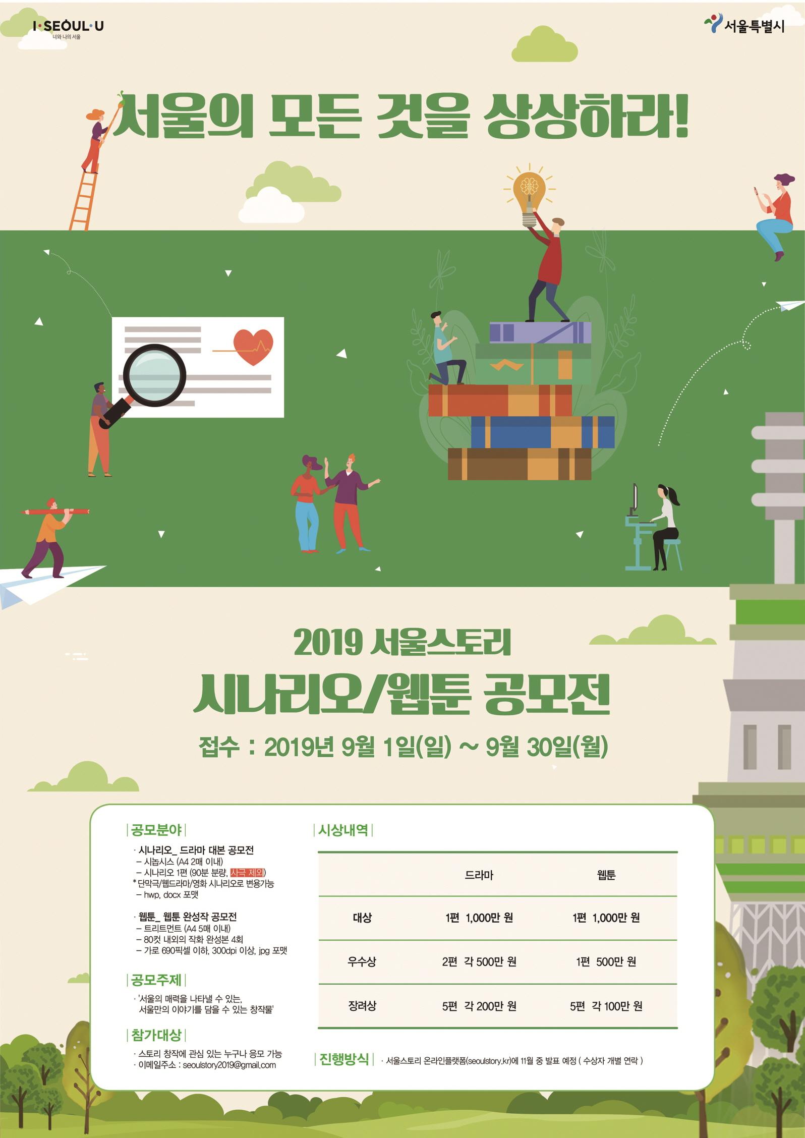 2019 제 3회 서울스토리 시나리오/웹툰 공모전