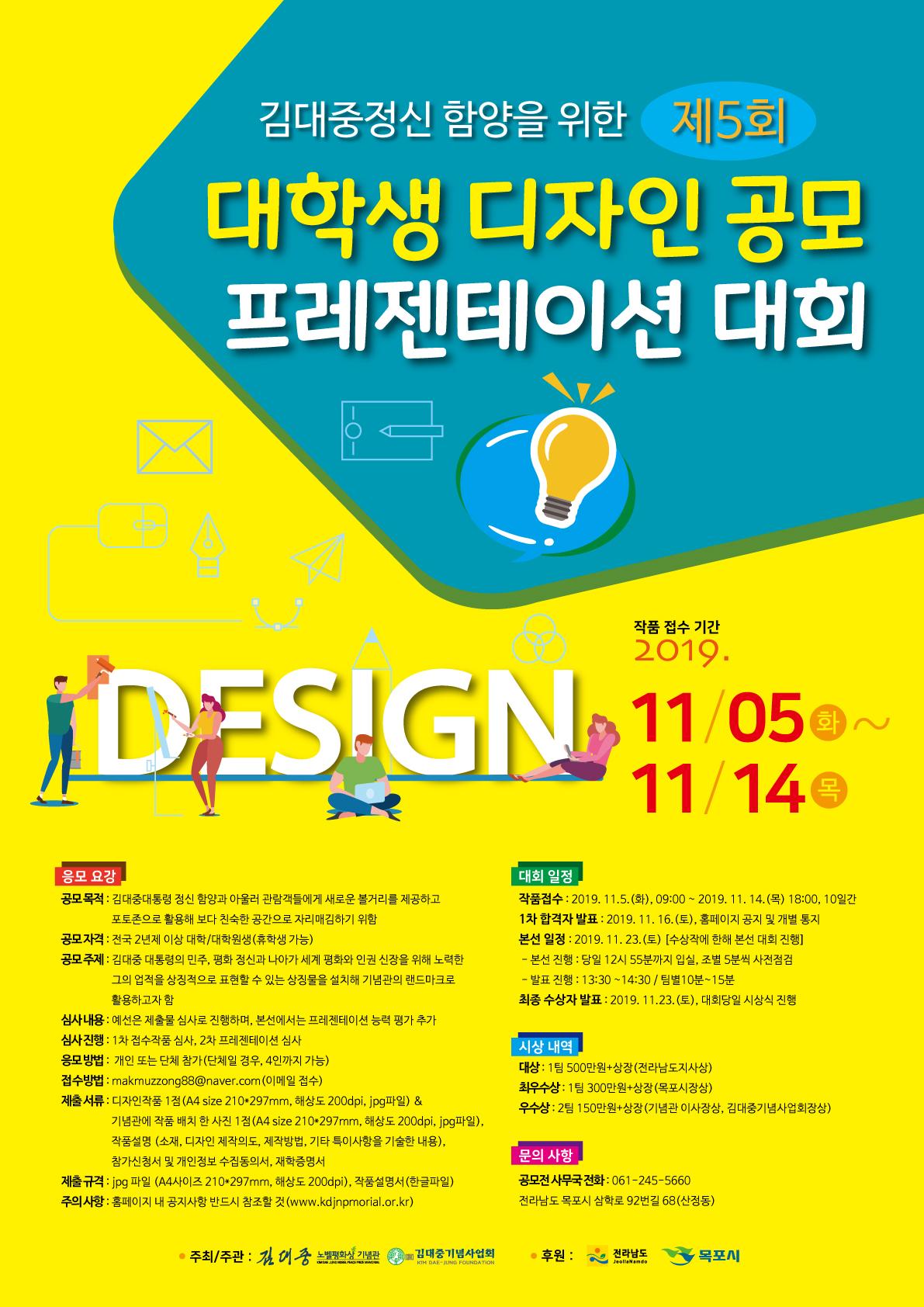 제5회 김대중노벨평화상 기념관 대학생 디자인 공모 & 프레젠테이션 대회