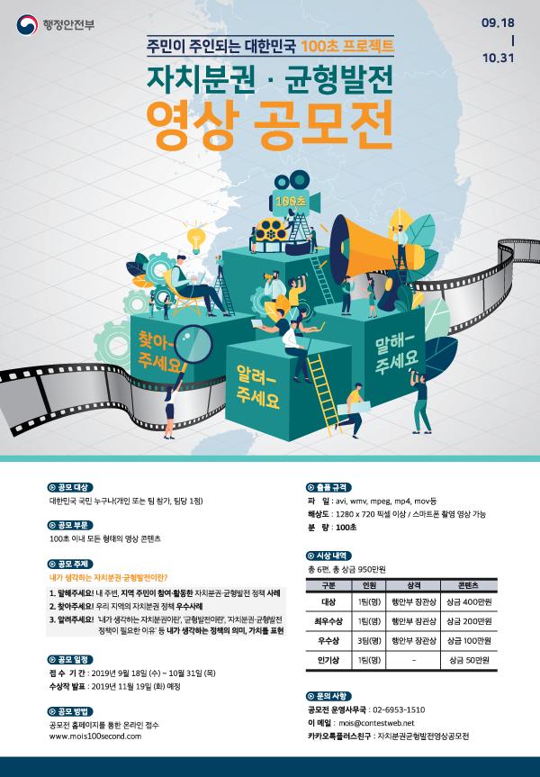 주민이 주인되는 대한민국 100초 프로젝트 자치분권·균형발전 100초 영상공모전