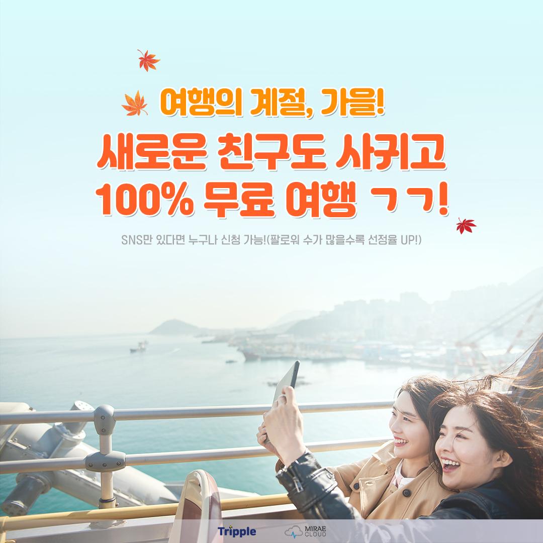 SNS 여행 서포터즈 모집