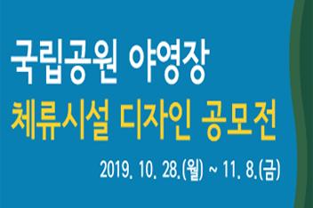 [국립공원공단] 야영장 체류시설 디자인 공모전 (~11/8)