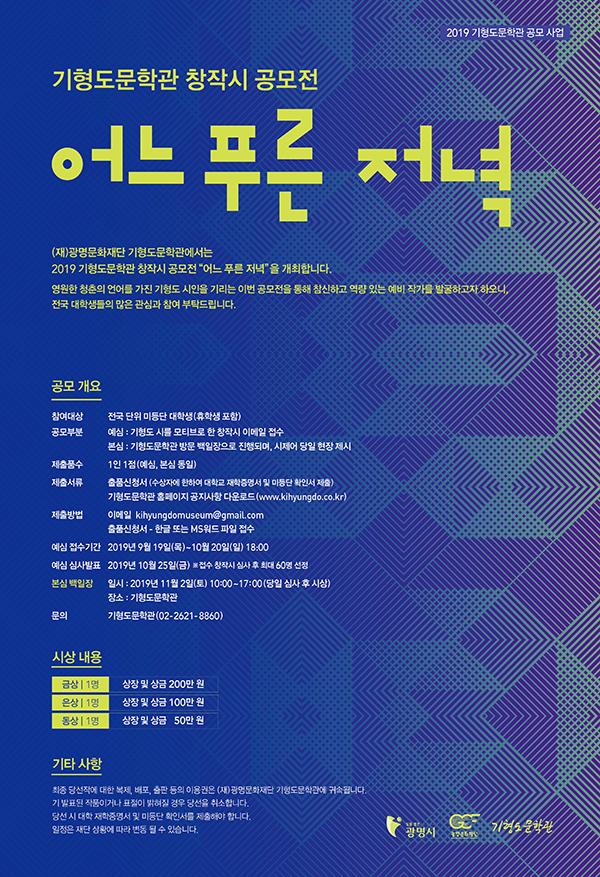 2019 기형도문학관 창작시 공모전