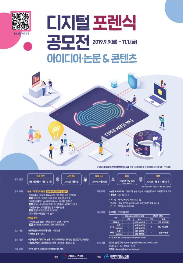 디지털포렌식 아이디어/논문 공모전