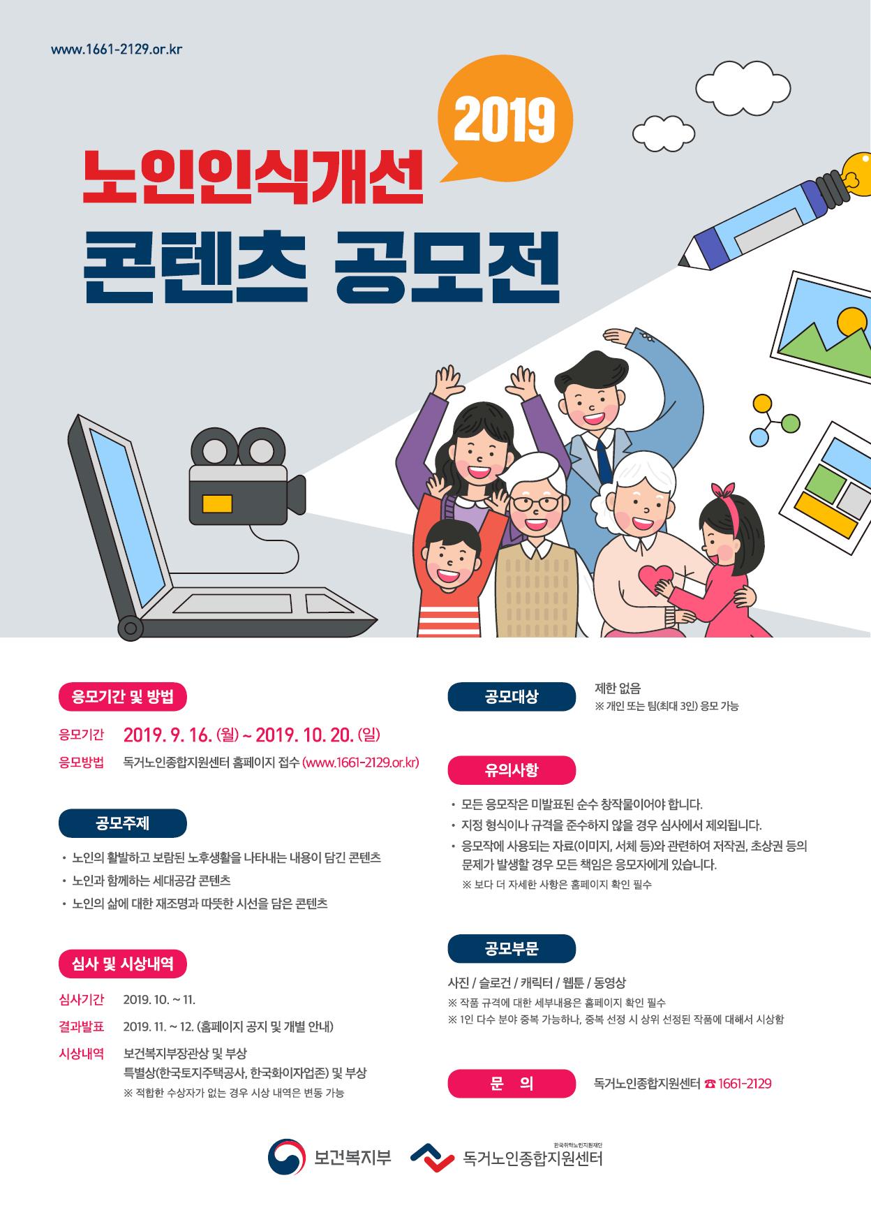 ≪2019 노인인식개선 콘텐츠 공모전≫