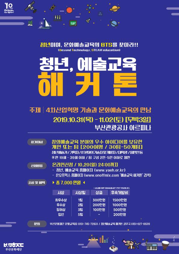▶▶▶[부산문화재단] 2019 청년, 예술교육 해커톤 (~10.20)◀◀◀