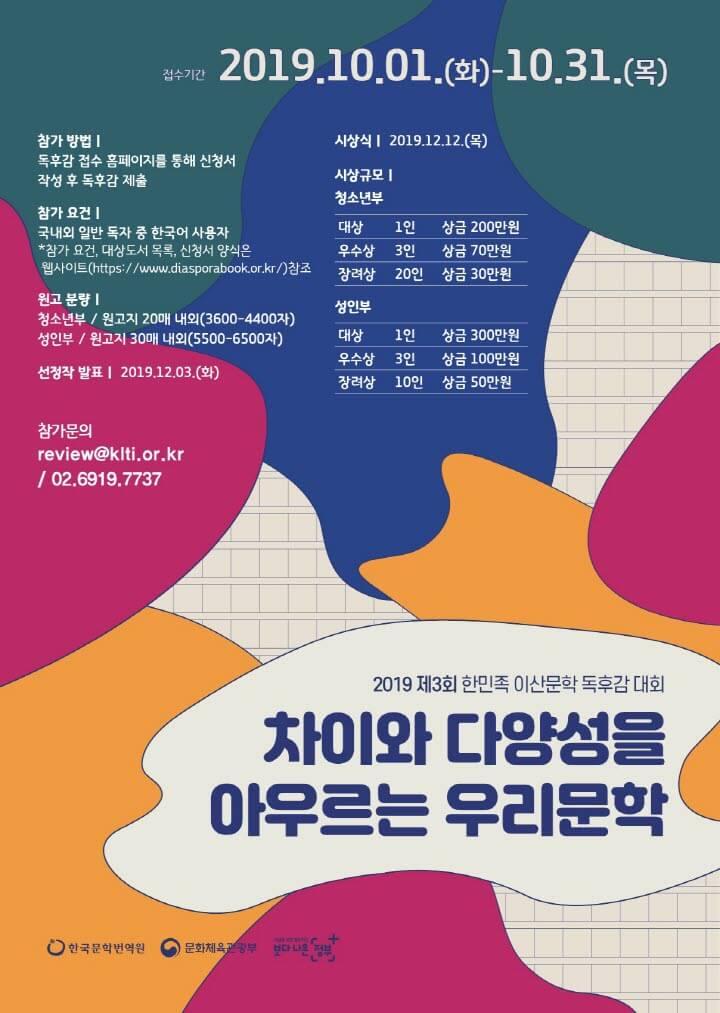 2019년 제3회 한민족 이산문학 독후감 대회 공고
