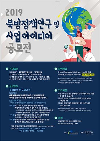2019 북방정책연구보고서 공모전(~10/25)