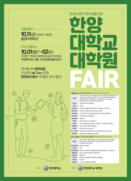 2019-2학기 한양대학교 대학원 FAIR