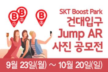 [SKT] Boost Park 건대입구-Jump AR 사진 공모전 (~10.20)
