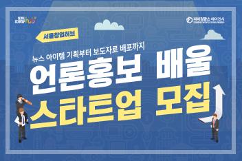 언론홍보 배울 스타트업 모집