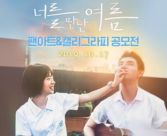 영화 ≪너를 만난 여름≫ 팬아트/캘리그라피 공모전