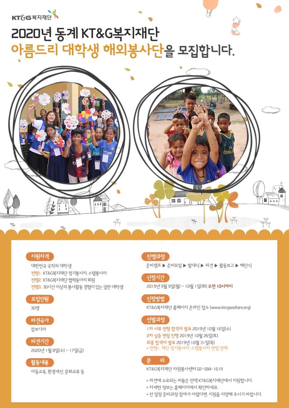 [KT&G복지재단]2020년 동계 아름드리 대학생 해외봉사단 모집 (~10/1)