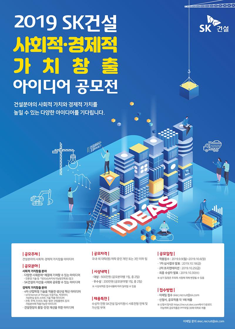 [SK건설] 2019 SK건설 사회적,경제적 가치창출 아이디어 공모전 (~10/6)