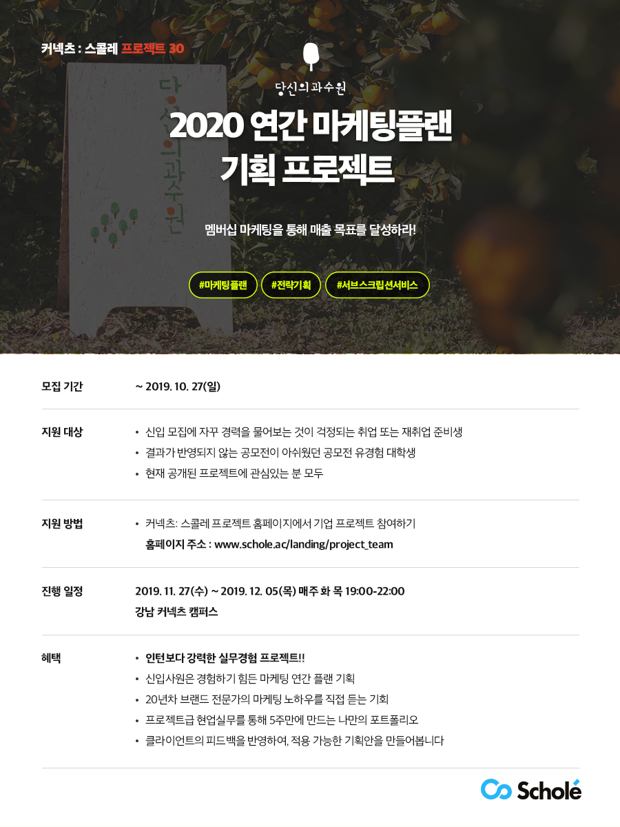 제주혁신센터 X 스콜레 당신의 과수원 2020 연간 마케팅플랜 기획 프로젝트