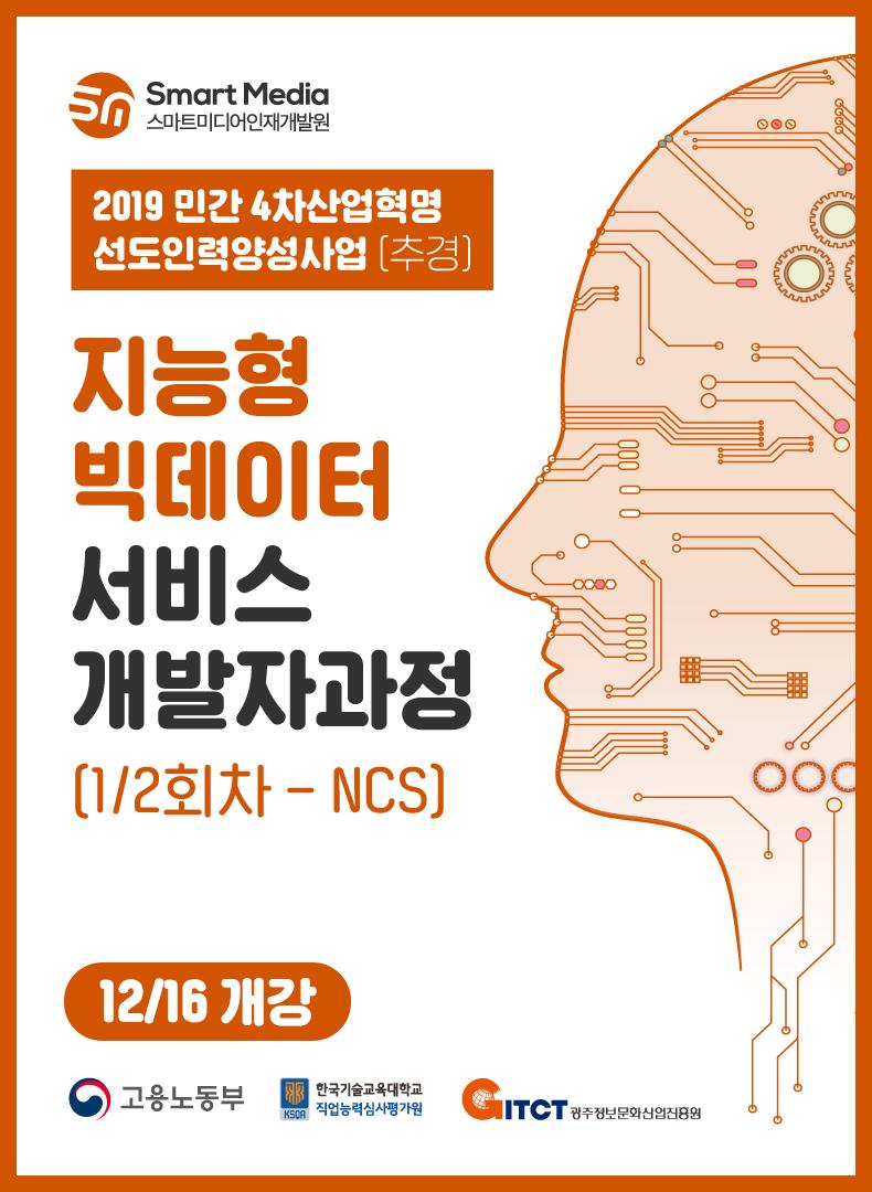 [NCS기반] 지능형 빅데이터 서비스개발자과정