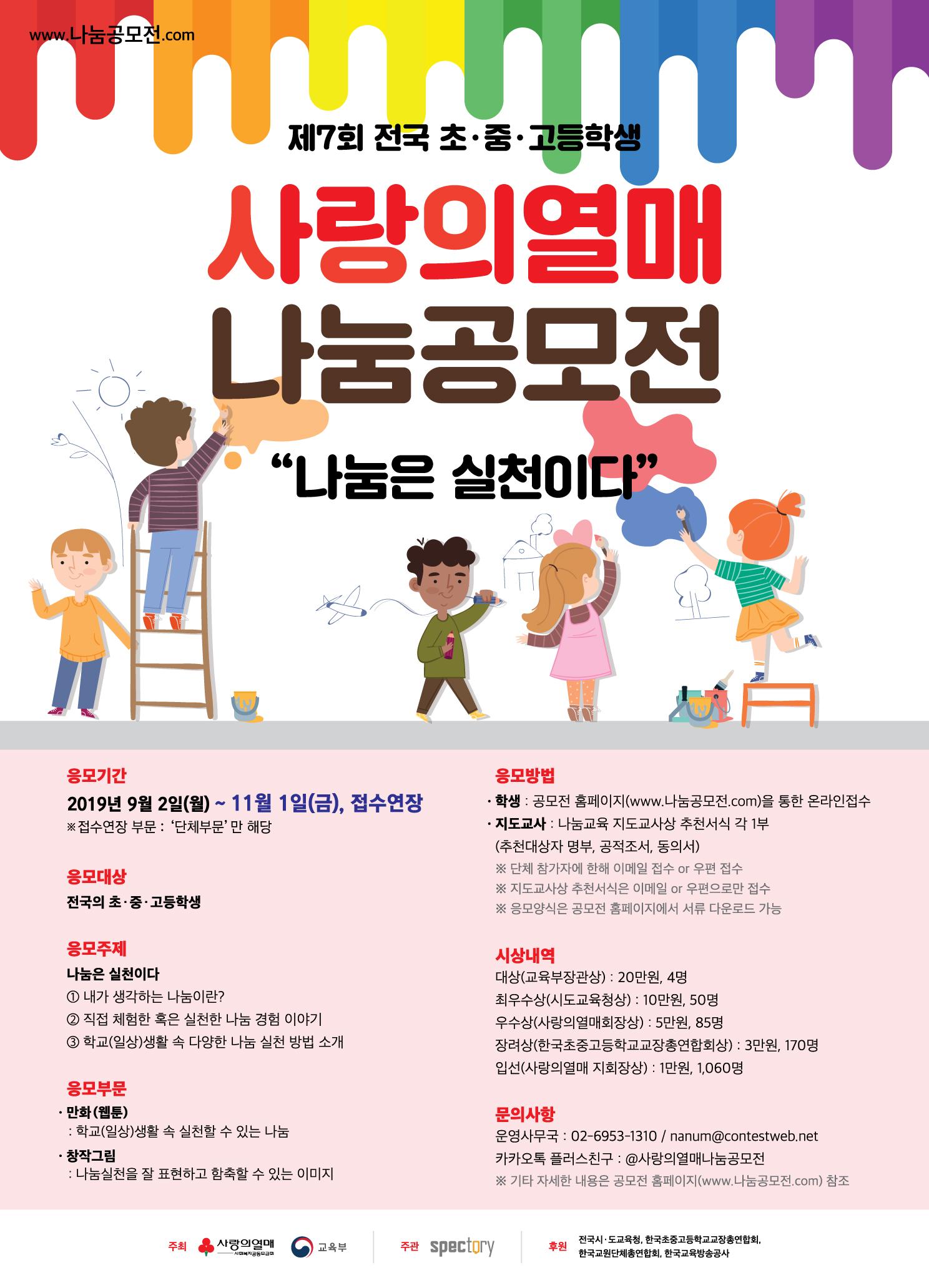 제7회 전국 초·중·고등학생 사랑의열매 나눔공모전 공모요강