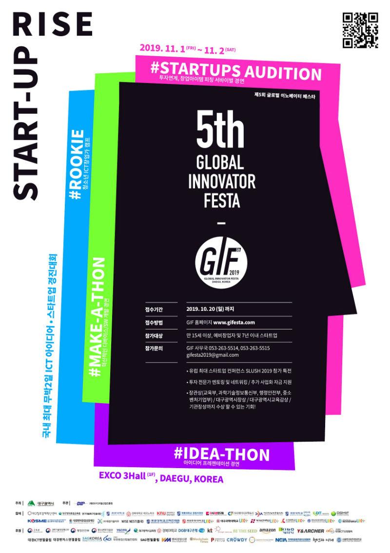 [대구광역시, KT] 제 5회 글로벌 이노베이터 페스타(GIF) 참가자 모집 !