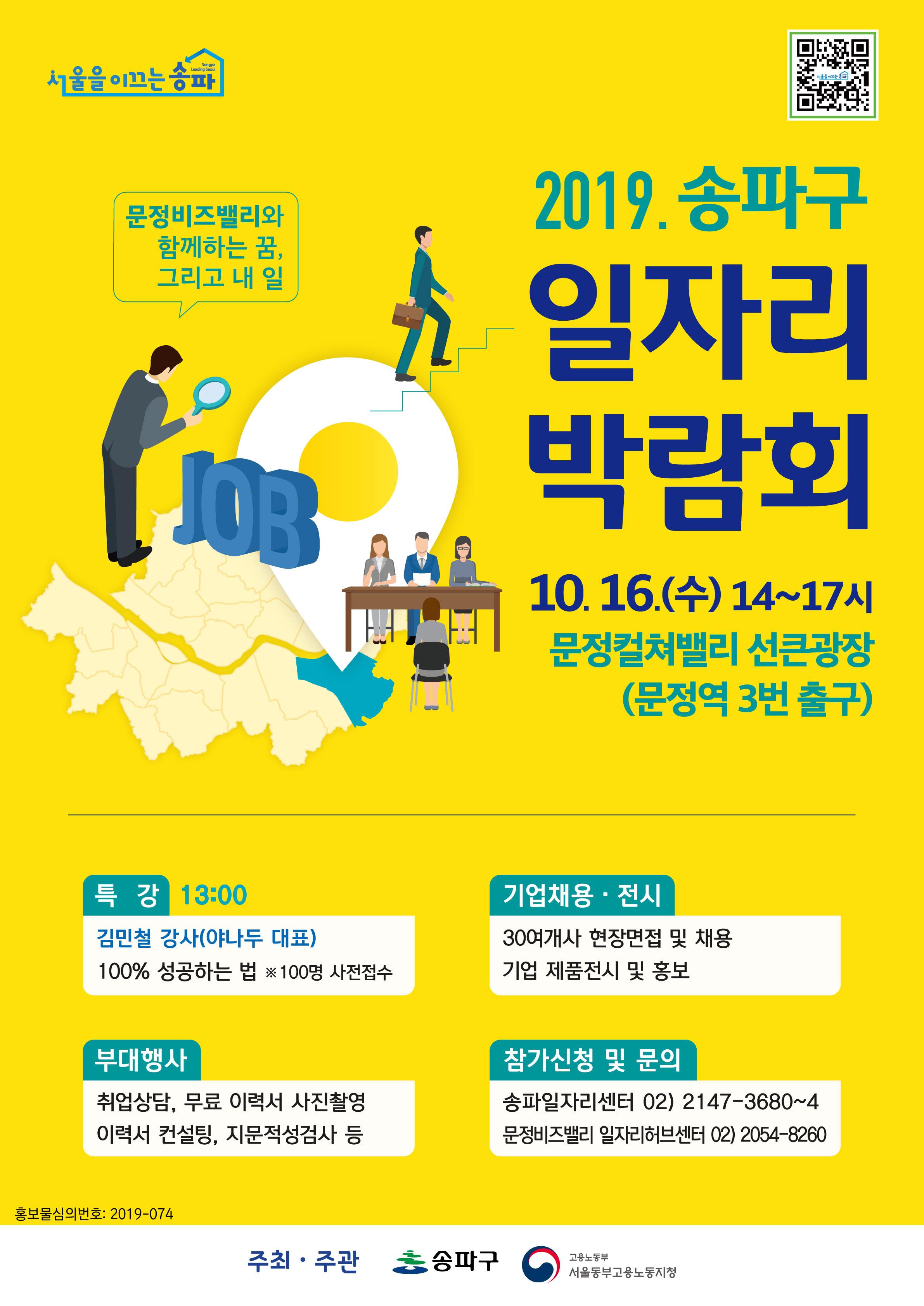 송파구 일자리 박람회