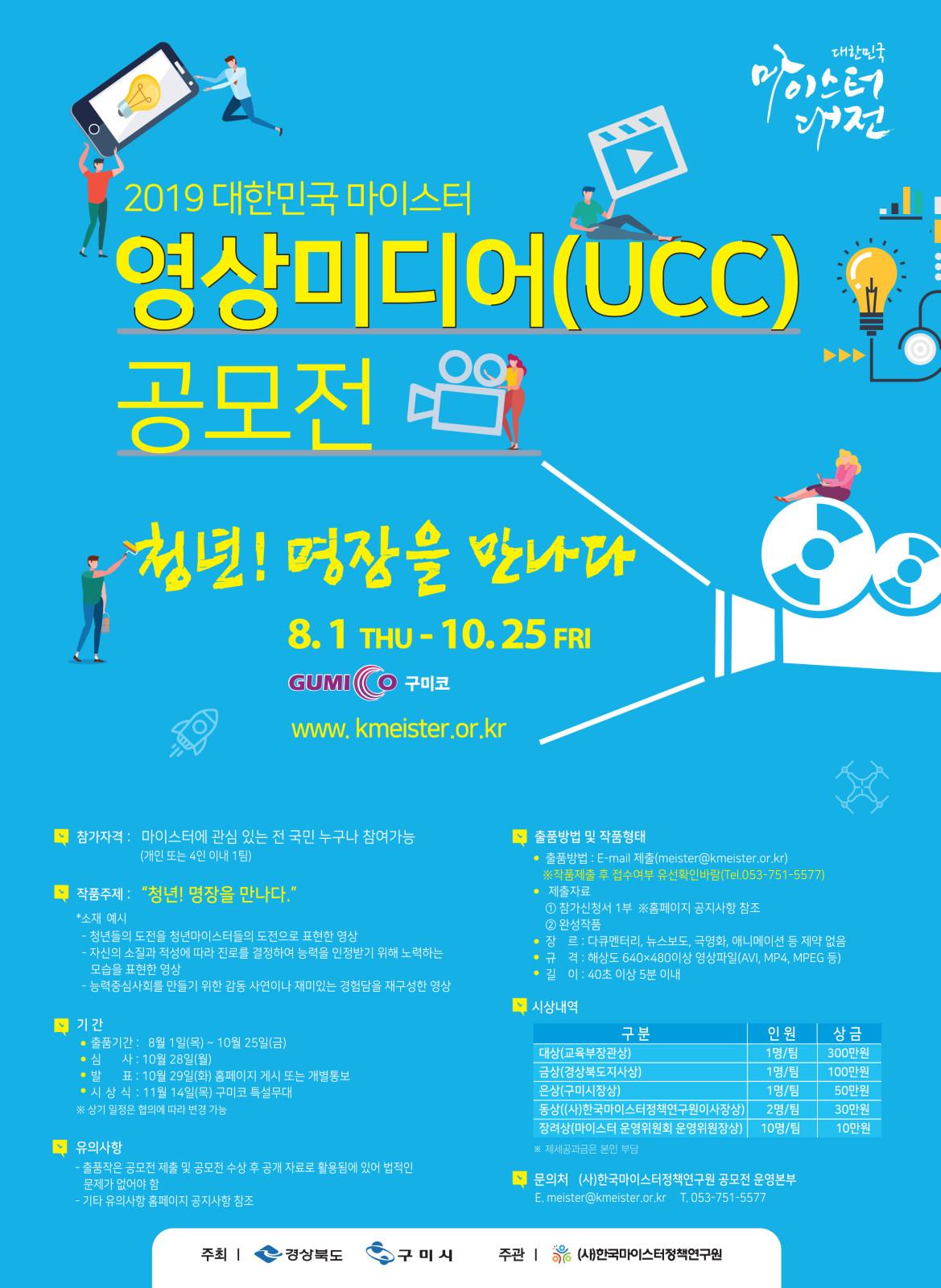 2019 대한민국 마이스터 영상미디어(UCC) 공모전