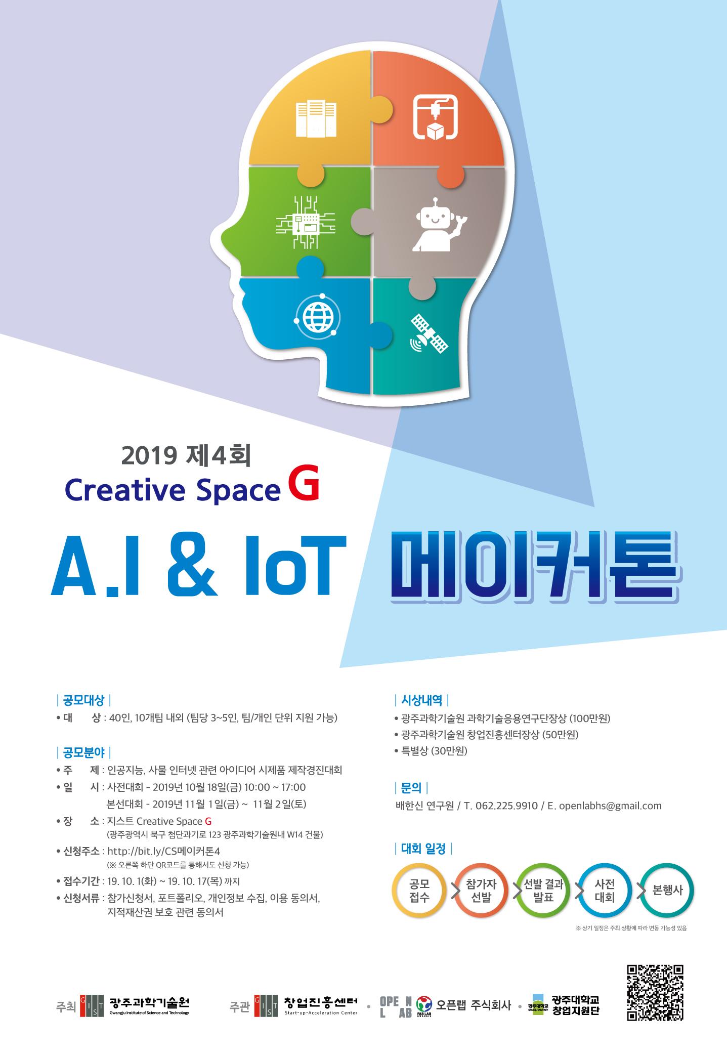 제4회 Creative Space G A.I & IoT 메이커톤