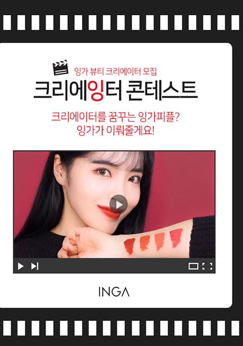 INGA 뷰티 크리에이터 `크리에잉터` 콘테스트