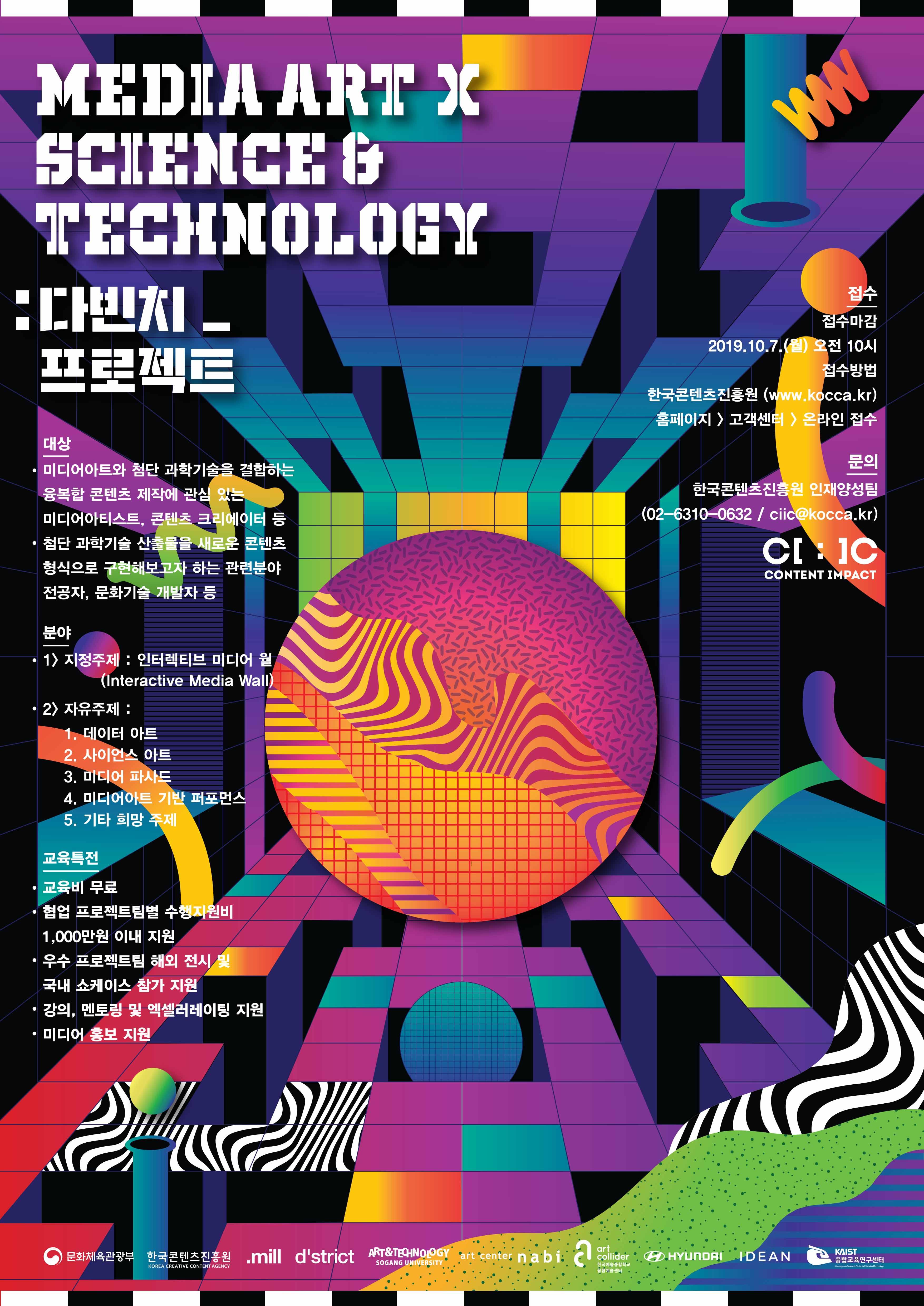 [KOCCA] Media art x Sci&Tech 다빈치 프로젝트 참가자 모집!