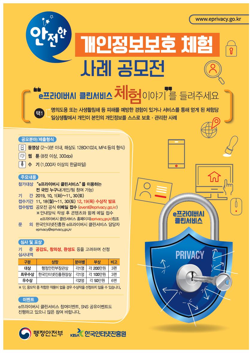 [행정안전부/한국인터넷진흥원] 안전한 개인정보보호 체험 사례 공모전(~11/30)