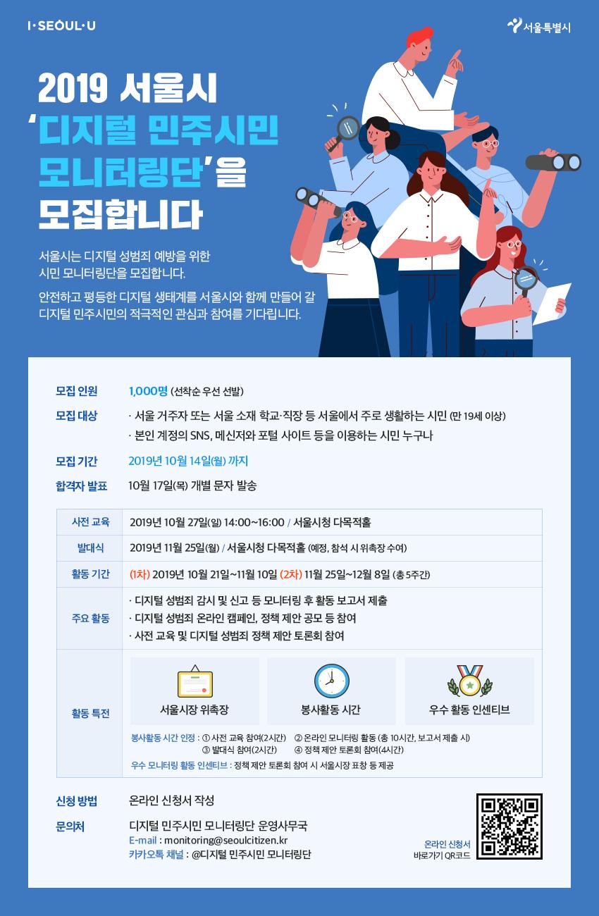 [서울특별시] 디지털 민주시민 모니터링단 모집! (~10/14)