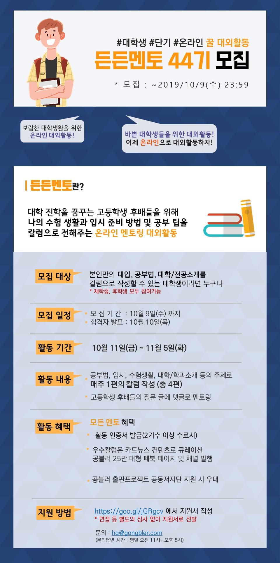 [공블러] 단기 온라인 멘토링 대외활동, 든든멘토 44기 모집(~10/9)