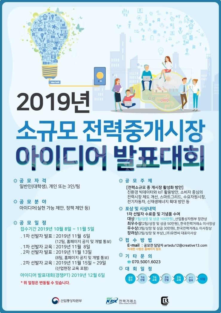 [기간연장/한국전력거래소] 소규모 전력중개시장 아이디어 발표대회