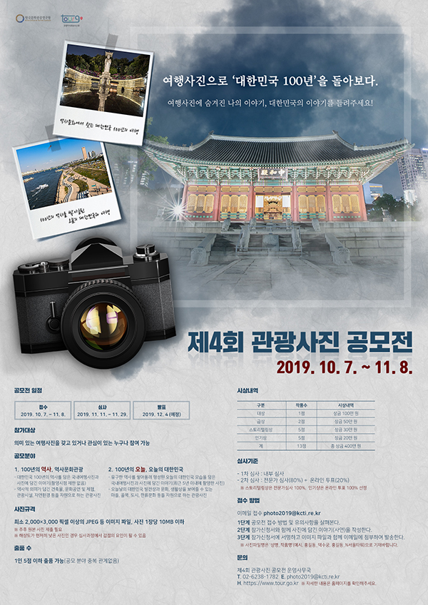 제4회 관광지식정보시스템 관광사진 공모전
