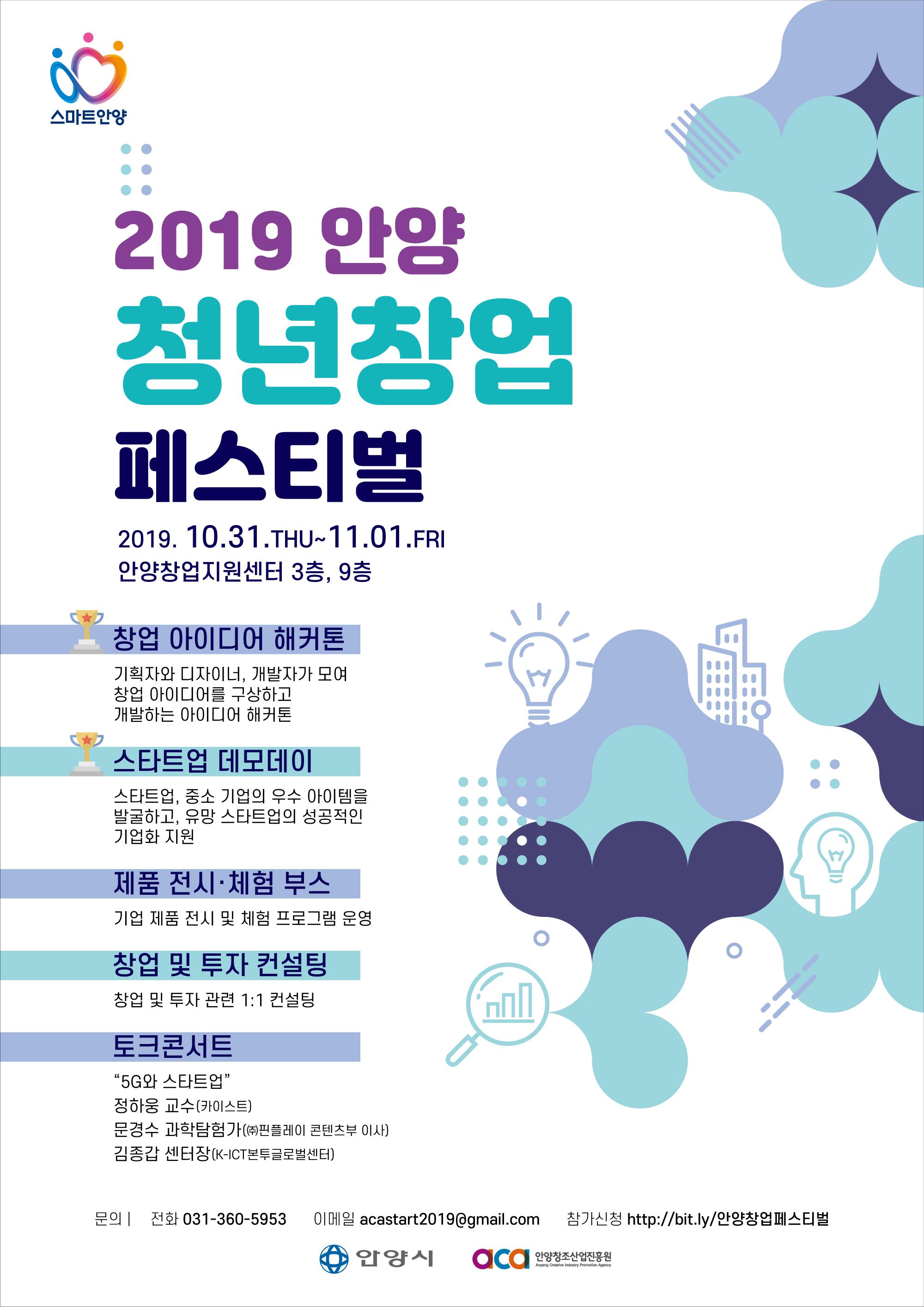 2019 안양 청년 창업 페스티벌