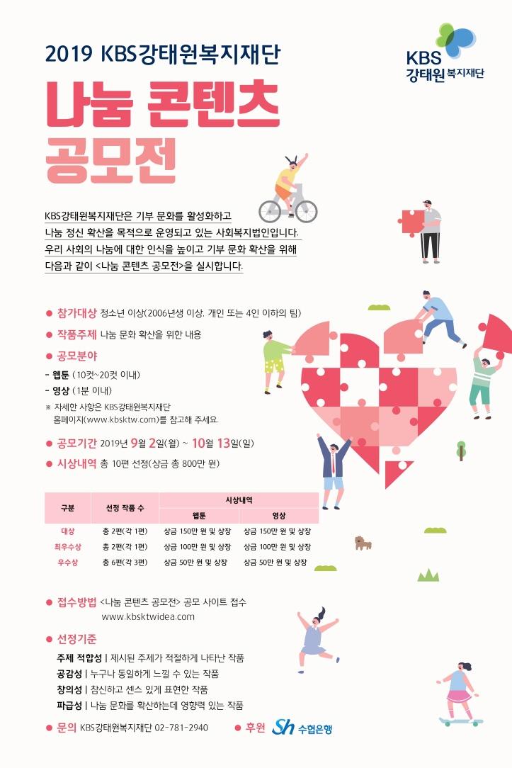 2019  KBS강태원복지재단 ≪나눔 콘텐츠 공모전≫
